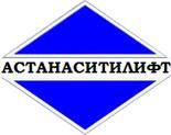 ТОО «Астана Лифт»